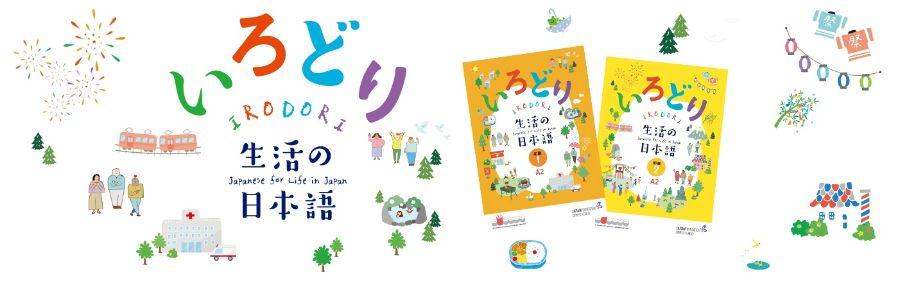 IRODORI – Japanese for Life in Japan